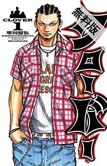 クローバー 1【期間限定 無料お試し版】 (少年チャンピオン・コミックス)
