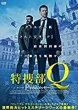 特捜部Q Pからのメッセージ[DVD]