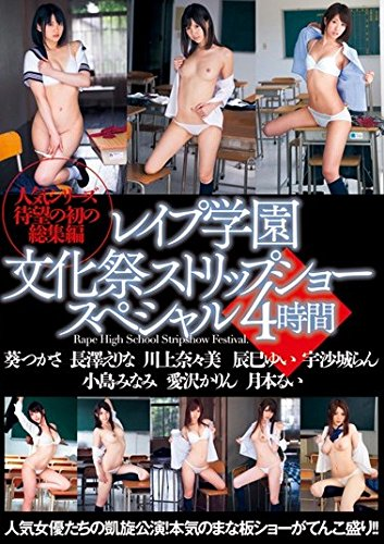 Rape of Park Cultural Festival striptease special 4 hour [discount outlet: Alice JAPAN [DVD]