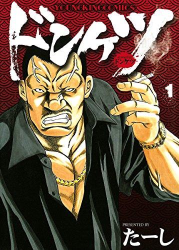 ドンケツ (1) (ヤングキングコミックス)