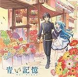 TVアニメ『終末なにしてますか?忙しいですか?救ってもらっていいですか?』オリジナルサウンドトラック「青い記憶」