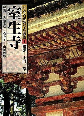 日本名建築写真選集 (第1巻) 室生寺