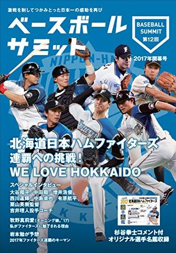 ベースボールサミット第12回 特集 北海道日本ハムファイターズ