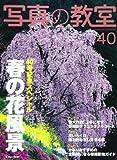 写真の教室 no.40 春の花風景スペシャル (日本カメラMOOK)