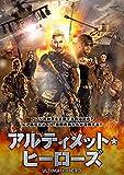 アルティメット・ヒーローズ [DVD]