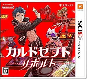 カルドセプト リボルト - 3DS