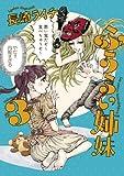 ふうらい姉妹 第3巻 (HARTA COMIX)