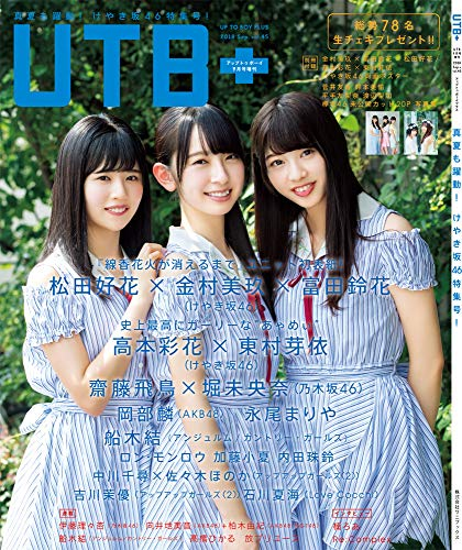 UTB+ (アップ トゥ ボーイ プラス) vol.45 (アップトゥボーイ 2018年 9月号 増刊)