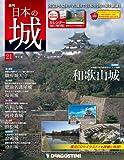 日本の城 改訂版 21号 (和歌山城) [分冊百科] (カレンダー付)
