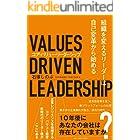 コア・バリュー・リーダーシップ: 組織を変えるリーダーは自己変革から始める