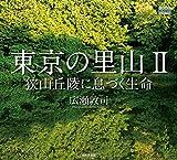 東京の里山II 狭山丘陵に息づく生命 (YAMAKEI CREATIVE SELECTION Pioneer Books)