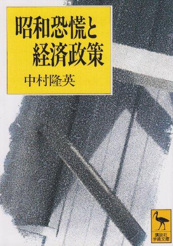 昭和恐慌と経済政策 (講談社学術文庫)の詳細を見る