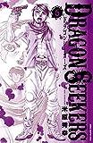 DRAGON SEEKERS 6 (少年チャンピオン・コミックス)
