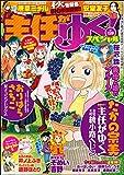 主任がゆく!スペシャル Vol.128 [雑誌]