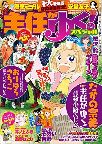 主任がゆく!スペシャル Vol.128...