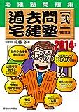 2014年版過去問宅建塾(弐) (QP books)