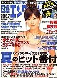 日経エンタテインメント ! 2008年 07月号 [雑誌]