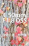 Foton機種別作例集066 フォトグラファーの実写でレンズの実力を知る SONY E50mm F1.8 OSS 齋藤千歳・作例集: SONY NEX-C3で撮影