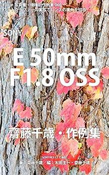 [齋藤 千歳, 太田 圭一]のFoton機種別作例集066 フォトグラファーの実写でレンズの実力を知る SONY E50mm F1.8 OSS 齋藤千歳・作例集: SONY NEX-C3で撮影