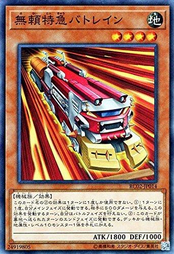 無頼特急バトレイン スーパーレア 遊戯王 レアリティコレクション 20th rc02-jp014