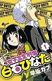 女子高生刑事白石ひなた 1 (少年サンデーコミックス)