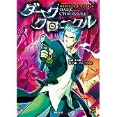 パラサイトブラッド サプリメント① ダーククロニクル (Role&Roll RPGシリーズ)