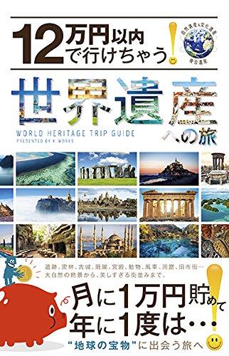 12万円以内で行けちゃう!  世界遺産への旅の詳細を見る