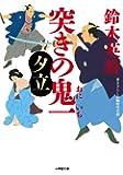 突きの鬼一 夕立 (小学館文庫)