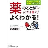 薬のことがこの1冊でよくわかる!: 医者からもらった薬+市販薬ガイドブック (知的生きかた文庫)