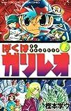 ぼくはガリレオ 第6巻 (コロコロドラゴンコミックス)