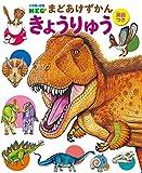 恐竜図鑑 - 恐竜について知りたいのならこの図鑑