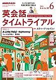 NHKラジオ 英会話タイムトライアル 2018年 6月号 [雑誌] (NHKテキスト)