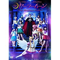 ミュージカル「美少女戦士セーラームーン」-Le Mouvement Final-DVD