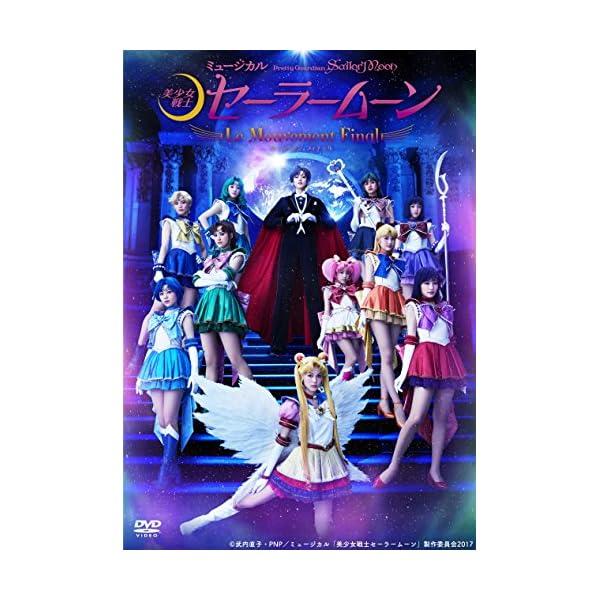 ミュージカル「美少女戦士セーラームーン」-Le ...の商品画像