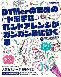 [熊川 ヒロタカ, 石田 ごうき]のDTMerのためのド派手なバンドアレンジがガンガン身に付く本