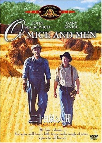 二十日鼠と人間 [DVD]の詳細を見る