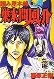 怨み屋本舗巣来間風介 5 (ヤングジャンプコミックス)