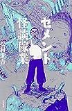 セメント怪談稼業 (幽BOOKS)