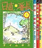 日直番長1~最新巻(ヤングマガジンワイドコミックス) [マーケットプレイス コミックセット]