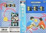 転校生 [VHS]