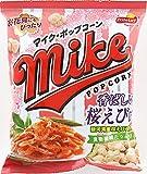 フリトレー  マイクポップコーン 香ばしい桜えび味  50g×12袋