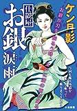 仕置屋お銀 涙雨 (キングシリーズ 漫画スーパーワイド)