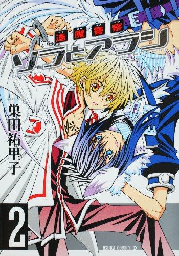 逢魔警察 ソラとアラシ 第2巻 (あすかコミックスDX)の詳細を見る