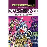 大長編ドラえもん22 のび太とロボット王国 (てんとう虫コミックス)