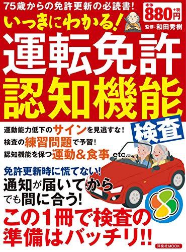 [画像:いっきにわかる! 運転免許認知機能検査 (洋泉社MOOK)]