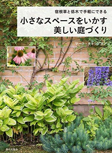 宿根草と低木で手軽にできる 小さなスペースをいかす美しい庭づくり