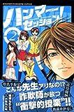 ハンマーセッション!(2) (講談社コミックス)