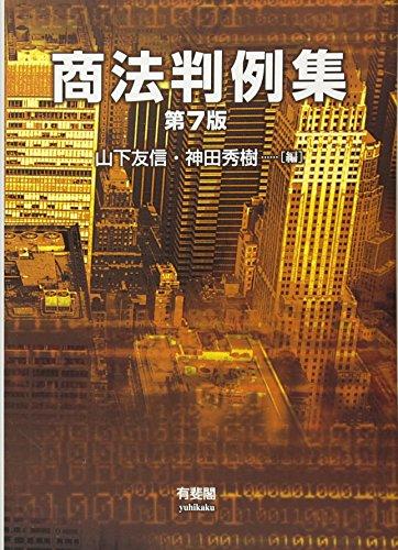 商法判例集 第7版