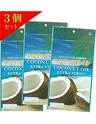 (3個)マックス ココナッツオイル エキストラバージン120粒×3個セット(4580099683125)