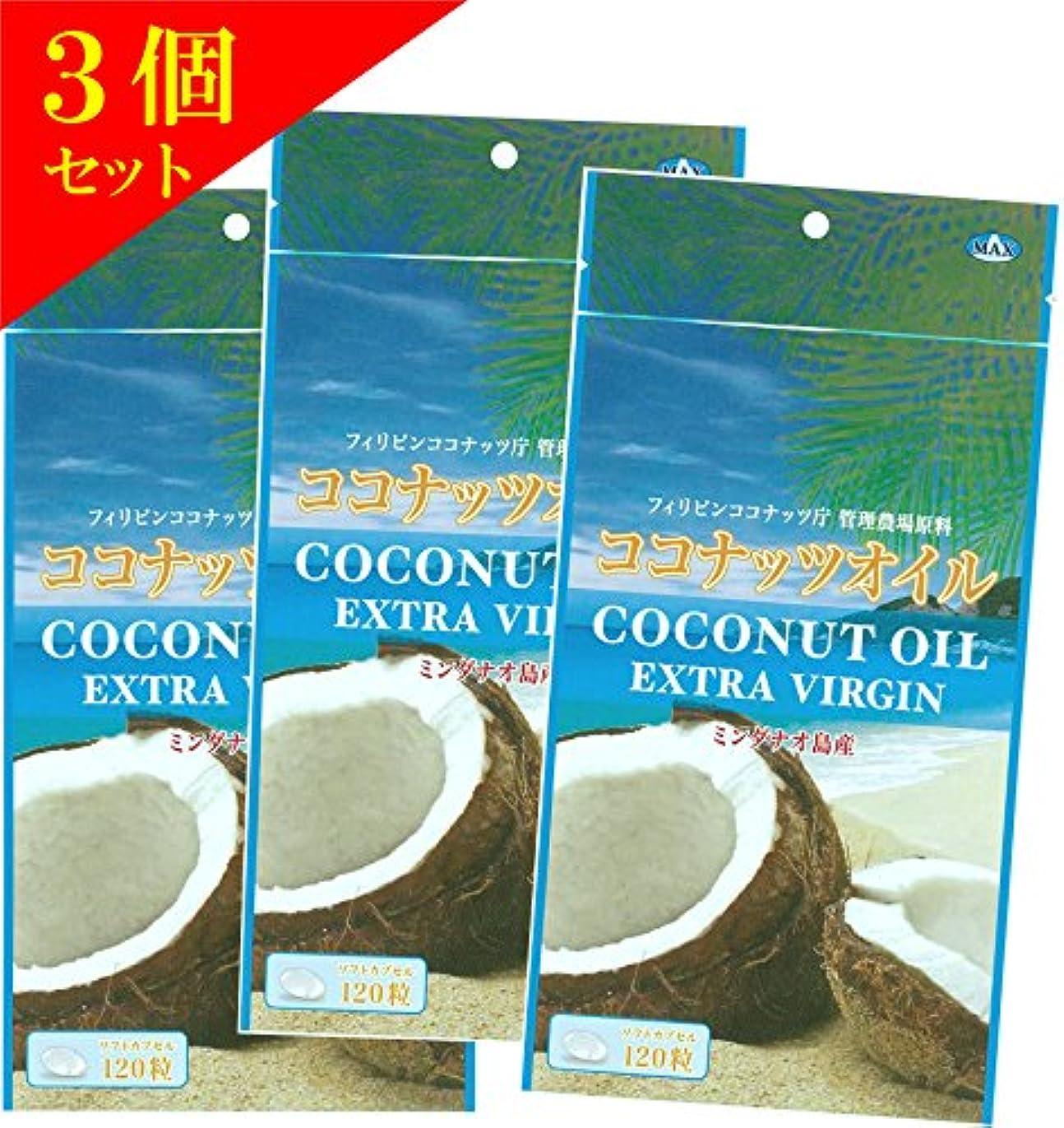 蒸かまど誕生日(3個)マックス ココナッツオイル エキストラバージン120粒×3個セット(4580099683125)